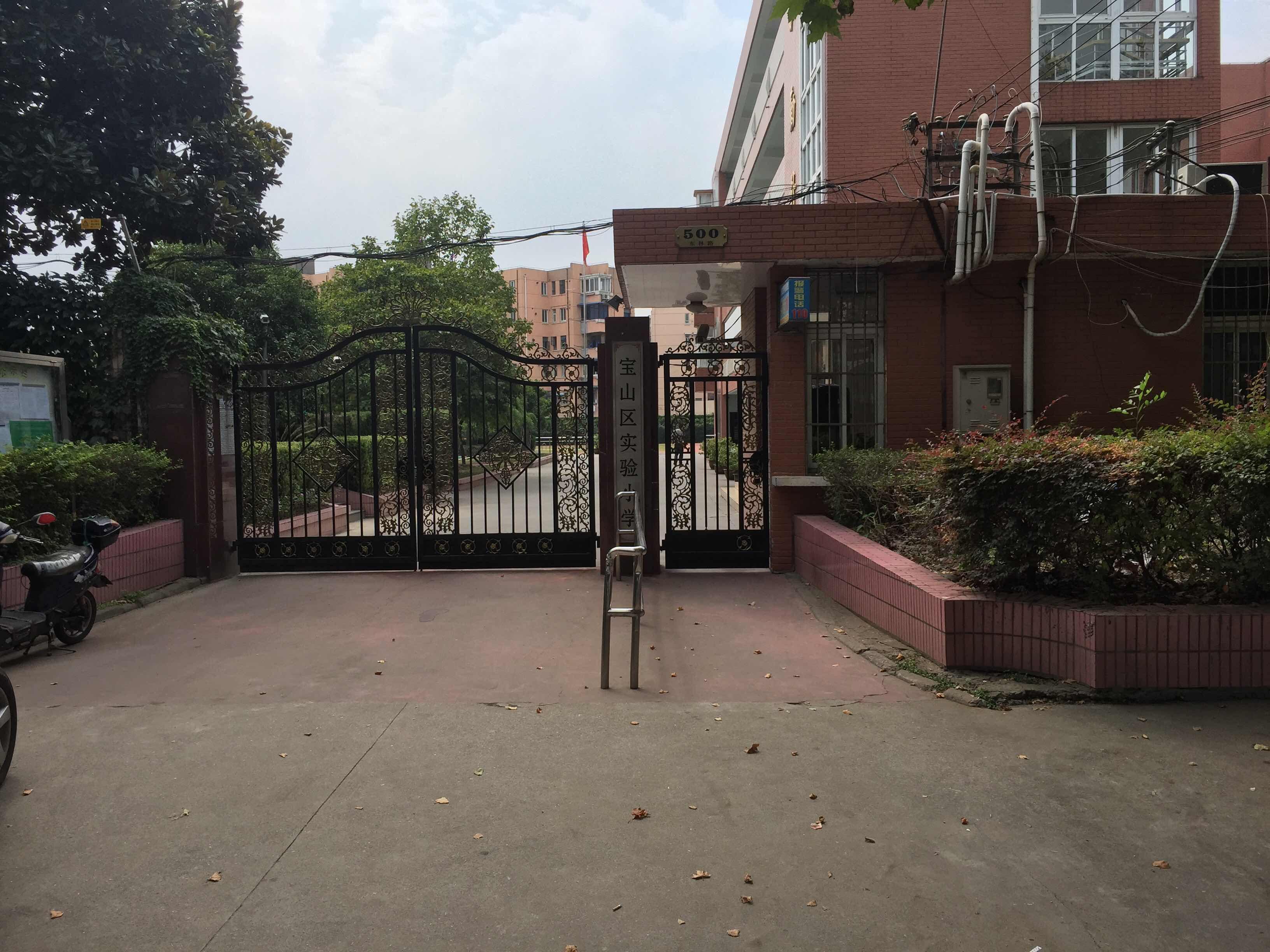 上海市宝山区实验小学