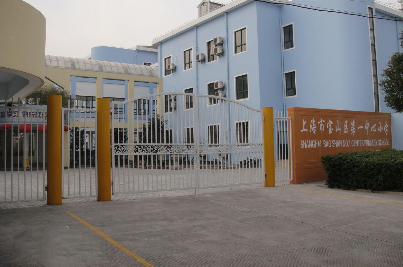 上海市宝山区第一中心小学