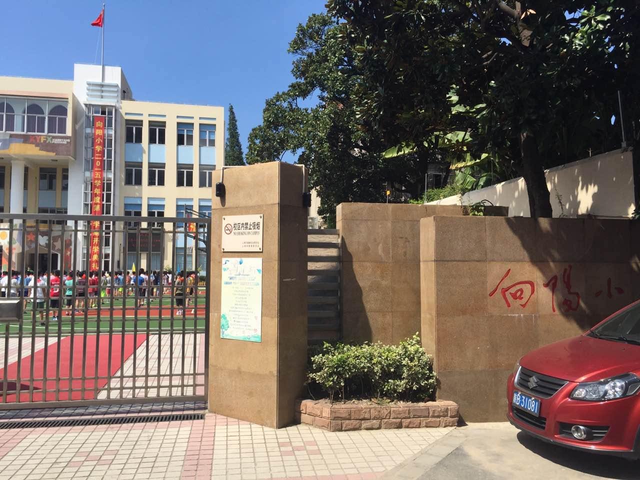 上海市徐汇区向阳小学