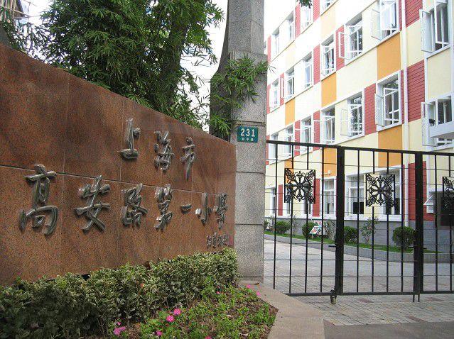 上海市徐汇区高安路第一小学
