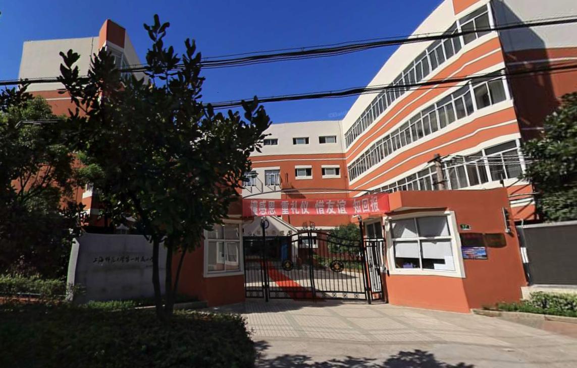 上海师范大学第一附属小学