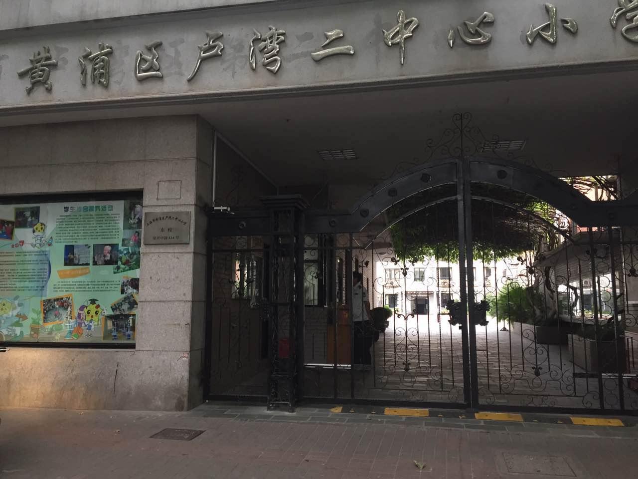 上海市黄浦区卢湾二中心小学